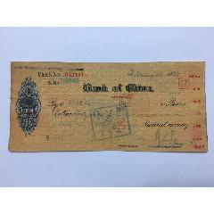 1939年中國銀行英文版支票。鹽務總局經理股背書。水印版。(au25155518)_7788舊貨商城__七七八八商品交易平臺(7788.com)