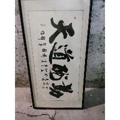 名家林偉書法一副(au25155766)_7788舊貨商城__七七八八商品交易平臺(7788.com)