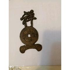 一個銅幣(au25156055)_7788舊貨商城__七七八八商品交易平臺(7788.com)
