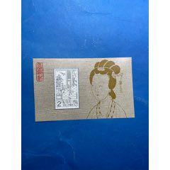 T82西廂記型張(au25156617)_7788舊貨商城__七七八八商品交易平臺(7788.com)