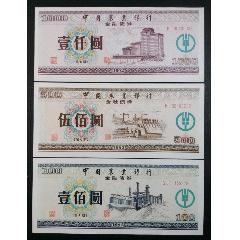 1992年農業銀行金融債券1套(au25156899)_7788舊貨商城__七七八八商品交易平臺(7788.com)