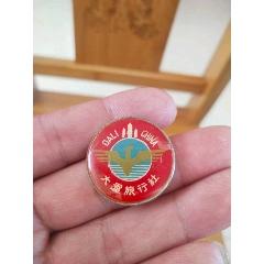 大運旅行社(胸徽)(au25158595)_7788舊貨商城__七七八八商品交易平臺(7788.com)