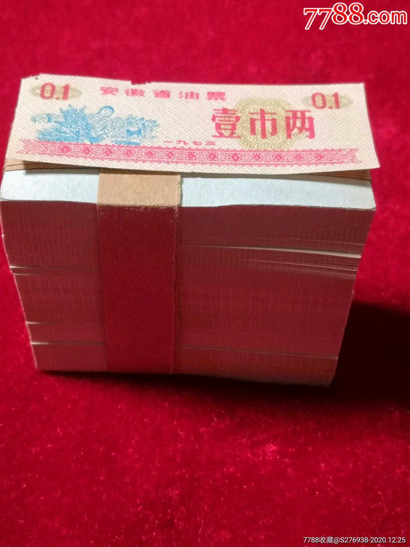5百张安微省壹市两油票(au25162704)_7788旧货商城__七七八八商品交易平台(7788.com)