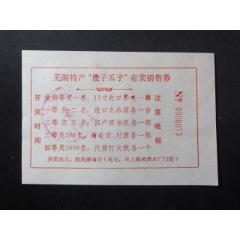 傻子瓜子-有獎銷售券(au25162676)_7788舊貨商城__七七八八商品交易平臺(7788.com)