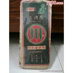 老茶磚2008年青磚茶1.7公斤(au25167576)_7788舊貨商城__七七八八商品交易平臺(7788.com)