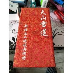 天山雪蓮(au25168335)_7788舊貨商城__七七八八商品交易平臺(7788.com)
