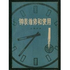 鐘表維修和使用(au25171249)_7788舊貨商城__七七八八商品交易平臺(7788.com)