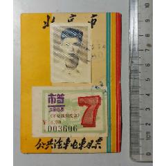 少見品好-1965年北京市公共汽車電車月票一件(au25173409)_7788舊貨商城__七七八八商品交易平臺(7788.com)