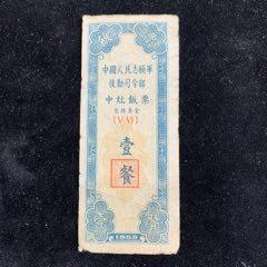 1953年,志愿军饭票,中灶,一餐-¥3,355 元_粮票_7788网