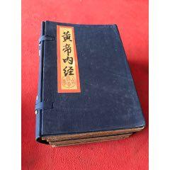 《黃帝內經》一套,共四卷,每卷含十頁,細節如圖(zc25182955)_7788舊貨商城__七七八八商品交易平臺(7788.com)