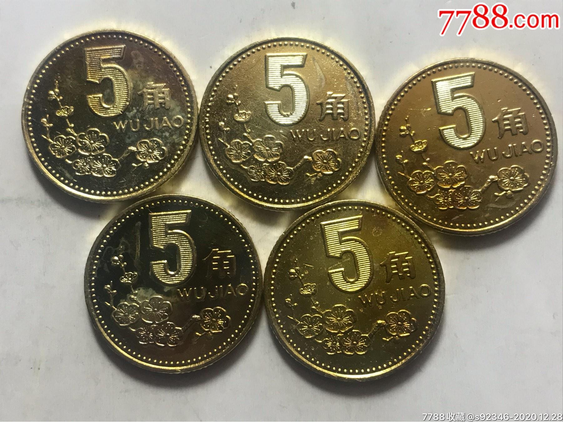 五彩梅花5角硬币5枚,保真品如图(au25184306)_7788旧货商城__七七八八商品交易平台(7788.com)