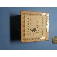80年代的消磁器(au25184400)_7788舊貨商城__七七八八商品交易平臺(7788.com)