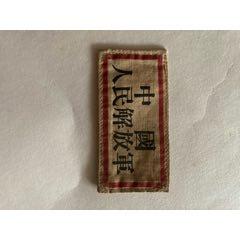 中國人民解放軍胸章,一九五四年配用第1890號(au25188936)_7788舊貨商城__七七八八商品交易平臺(7788.com)