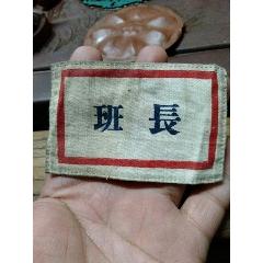 胸牌,胸標,班長(au25188896)_7788舊貨商城__七七八八商品交易平臺(7788.com)