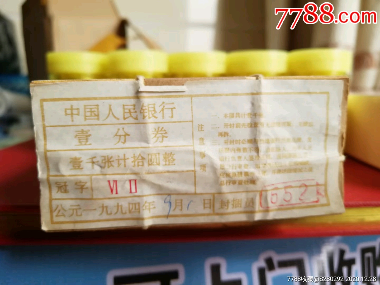 一分纸币早期线捆一面有油整捆拍卖放漏(au25190530)_7788旧货商城__七七八八商品交易平台(7788.com)
