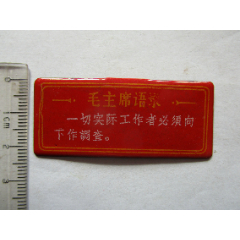 搪瓷語錄胸章-1(au25192073)_7788舊貨商城__七七八八商品交易平臺(7788.com)