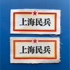 上海民兵2枚(au25193732)_7788舊貨商城__七七八八商品交易平臺(7788.com)