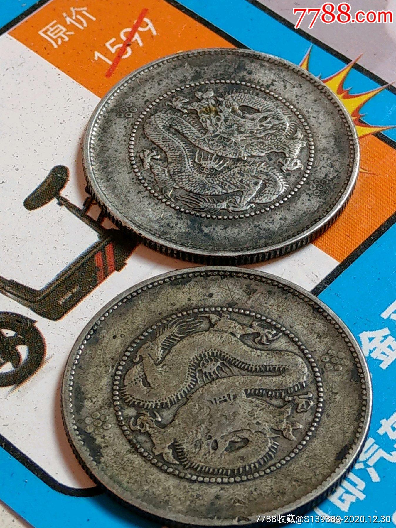光绪银圆,两个合拍,保证1万年。品相好。终身保真。(au25209860)_7788旧货商城__七七八八商品交易平台(7788.com)