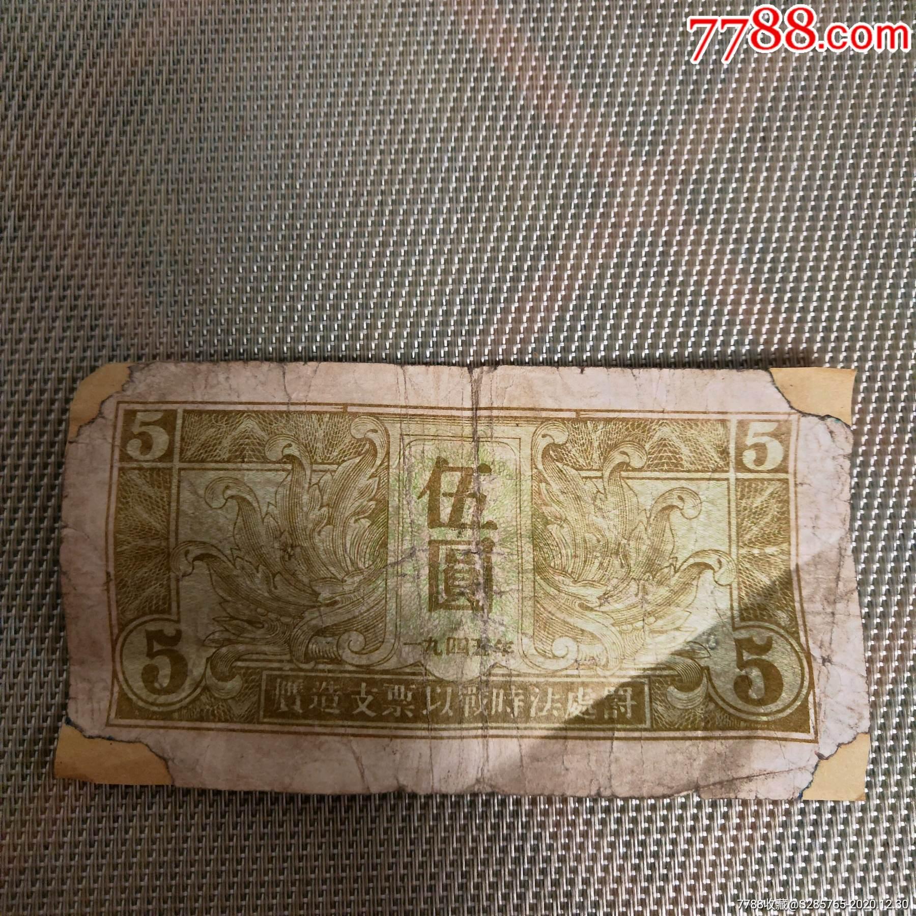 苏联红军票5元(au25211386)_7788旧货商城__七七八八商品交易平台(7788.com)