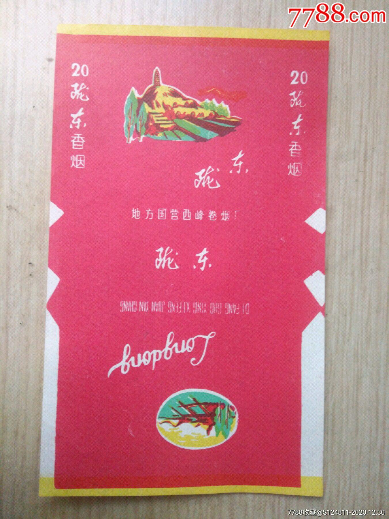 陇东~地方国营西峰卷烟厂(au25213897)_7788旧货商城__七七八八商品交易平台(7788.com)