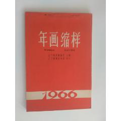 縮樣,年畫縮樣,1966,遼寧,品非常好(au25219358)_7788舊貨商城__七七八八商品交易平臺(7788.com)