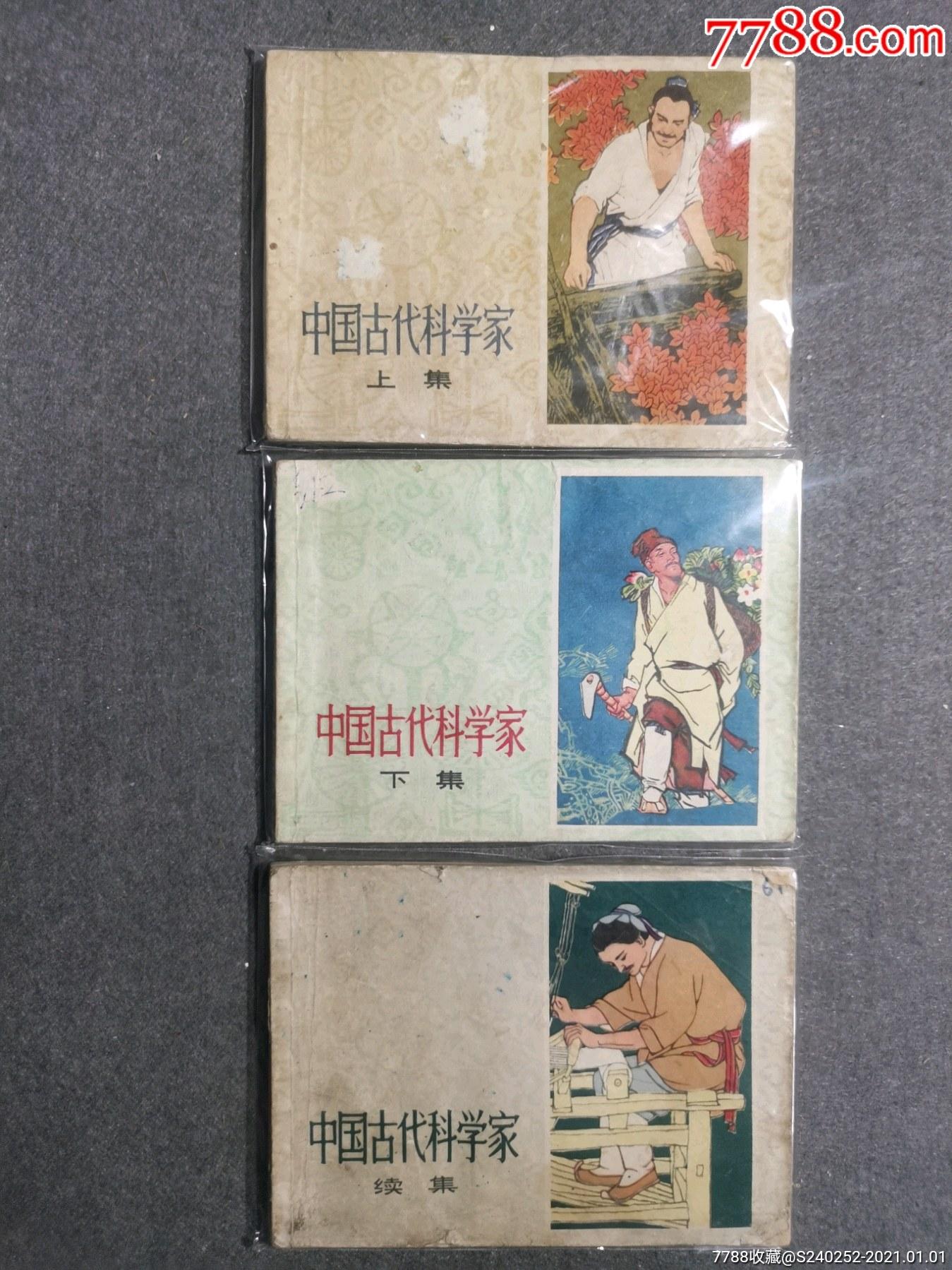 中国古代科学家(au25222849)_7788旧货商城__七七八八商品交易平台(7788.com)