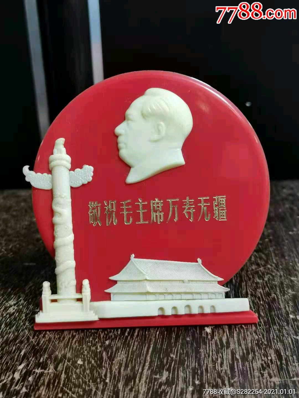 塑料像(au25222964)_7788旧货商城__七七八八商品交易平台(7788.com)