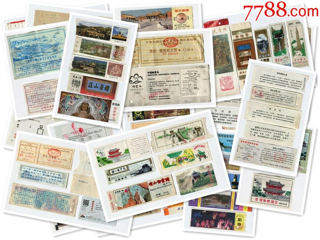 河北省门票39张(au25225120)_7788旧货商城__七七八八商品交易平台(7788.com)