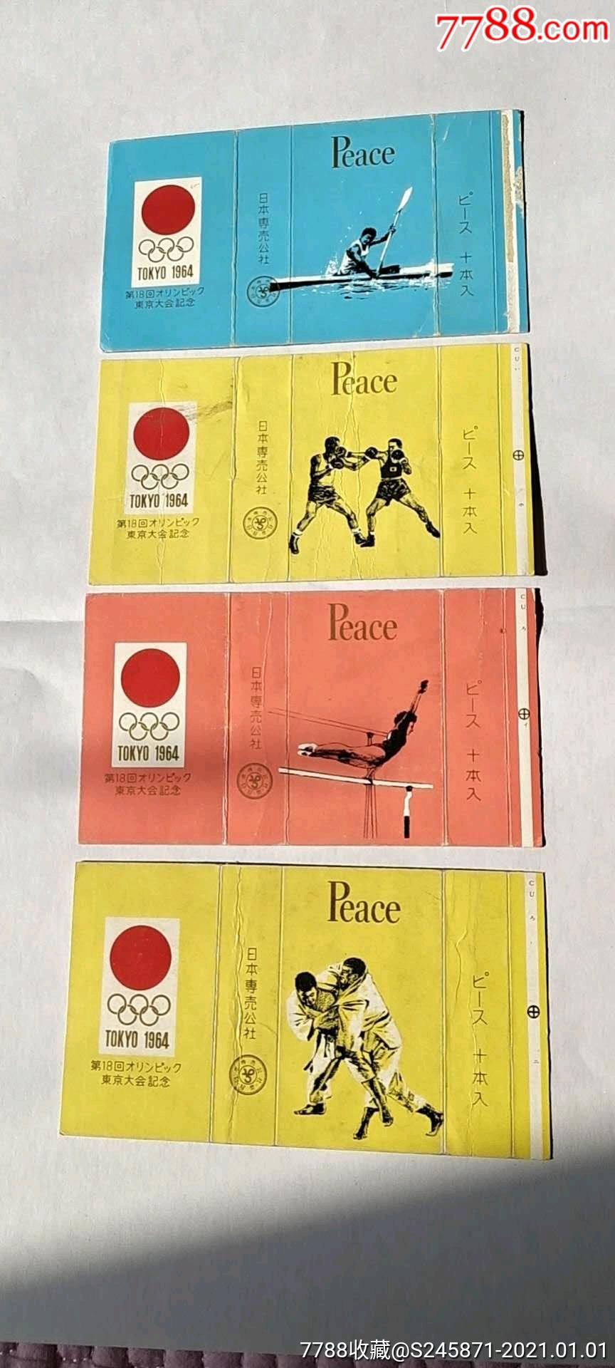 第18届夏季奥运会纪念烟标(au25226144)_7788旧货商城__七七八八商品交易平台(7788.com)