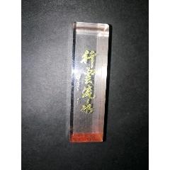 80年代有機玻璃印章(au25228687)_7788舊貨商城__七七八八商品交易平臺(7788.com)