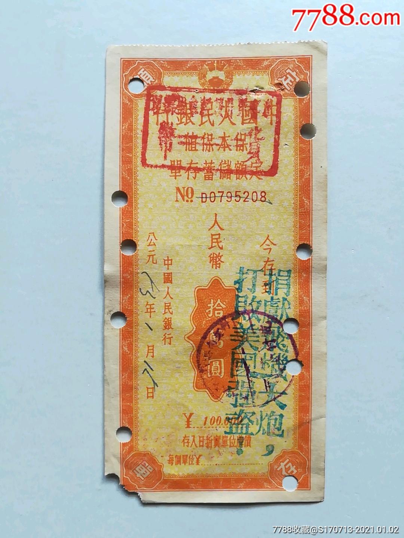 人民币拾万元(au25233503)_7788旧货商城__七七八八商品交易平台(7788.com)