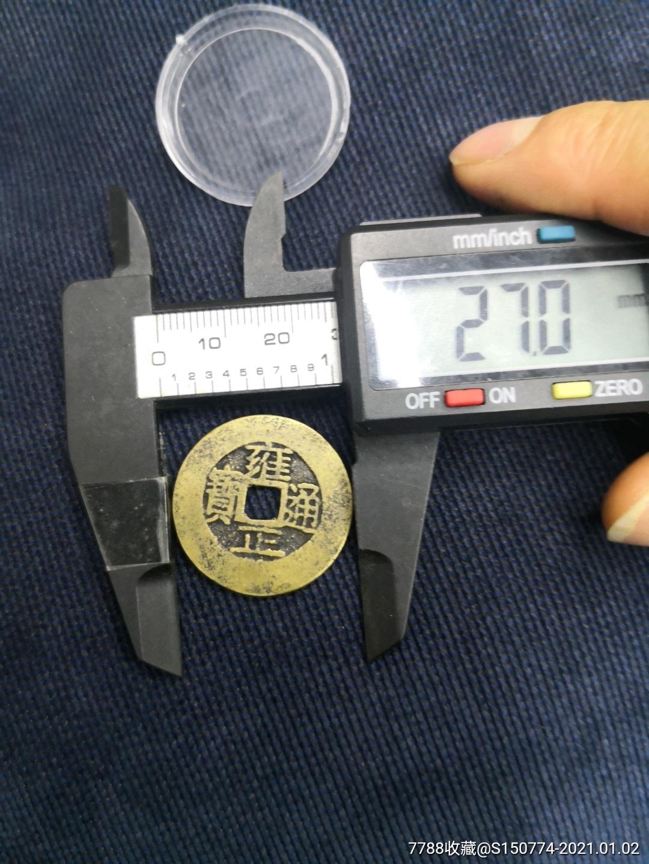 雍正通宝大轮胎27mm(au25233834)_7788旧货商城__七七八八商品交易平台(7788.com)