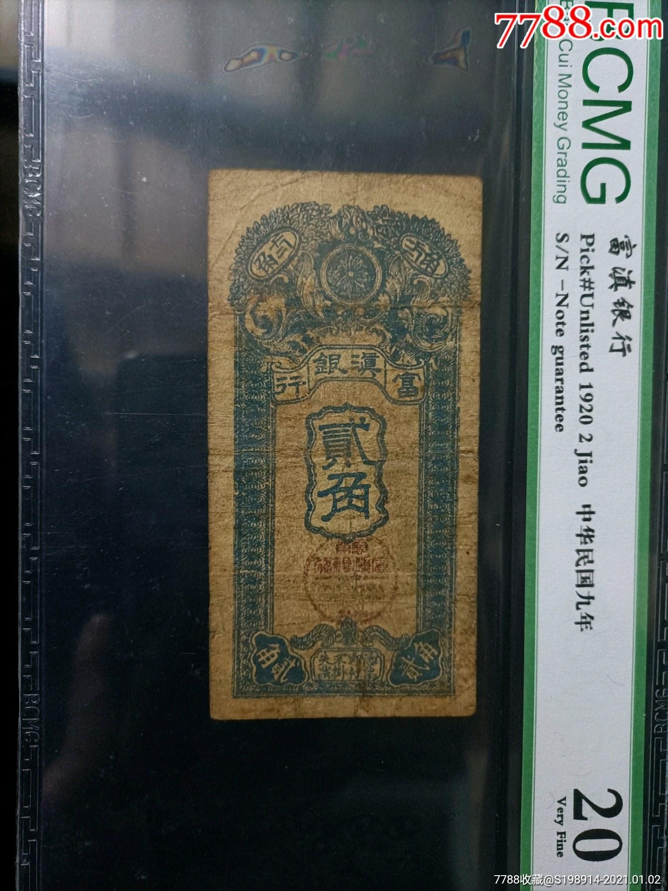 富滇银行(au25233926)_7788旧货商城__七七八八商品交易平台(7788.com)