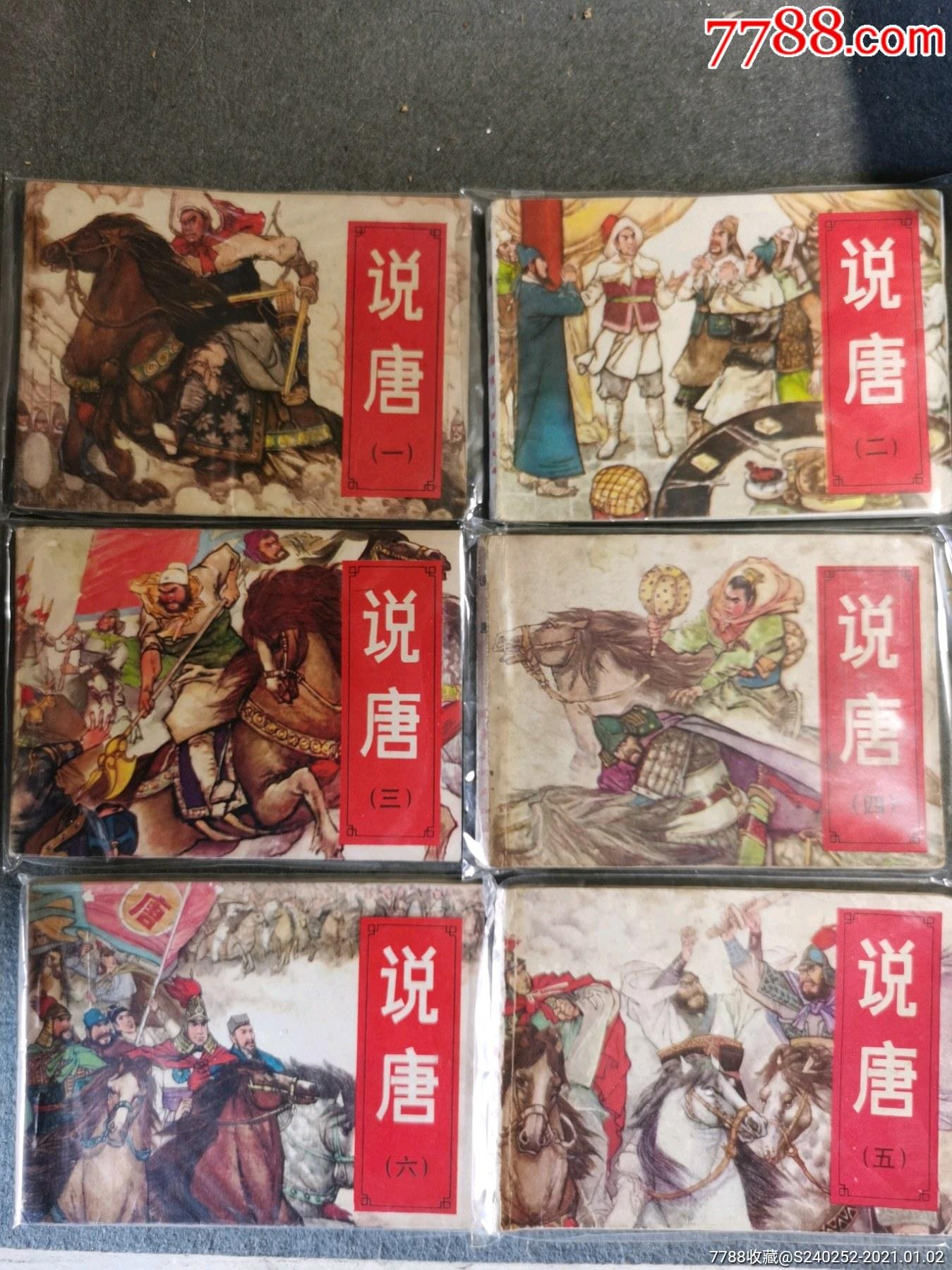 湖南版连环画《说唐》(au25233998)_7788旧货商城__七七八八商品交易平台(7788.com)