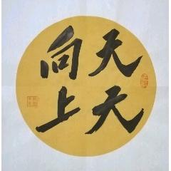 中国毛体书法家协会会员陈国华手书精品书法一幅!保证为艺术家本人手绘真品-¥10 元_字画书法_7788网