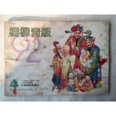 92年楊柳青年畫縮樣三(au25242030)_7788舊貨商城__七七八八商品交易平臺(7788.com)