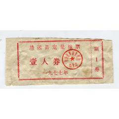 1977年靖遠縣棉票,壹人券(au25253902)_7788舊貨商城__七七八八商品交易平臺(7788.com)