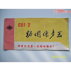 CD1-2動圈傳聲器(au25259275)_7788舊貨商城__七七八八商品交易平臺(7788.com)