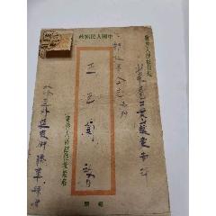 老信封(au25263619)_7788舊貨商城__七七八八商品交易平臺(7788.com)