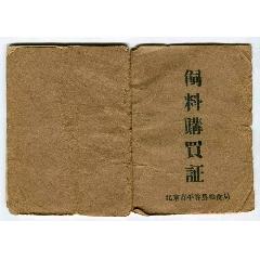 1964年平谷縣飼料購買證(au25272737)_7788舊貨商城__七七八八商品交易平臺(7788.com)