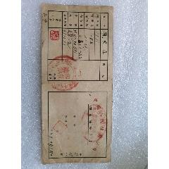中國人民保險公司牲畜保險卡片1951(au25276266)_7788舊貨商城__七七八八商品交易平臺(7788.com)