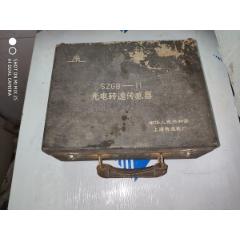 文革70年代老上海轉速表廠SZGB-11光電轉速傳感器一套老儀器(au25282716)_7788舊貨商城__七七八八商品交易平臺(7788.com)