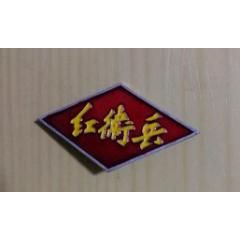 【少見】紅衛兵胸章一枚(au25283444)_7788舊貨商城__七七八八商品交易平臺(7788.com)