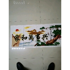 家和萬事興,十字繡(au25287626)_7788舊貨商城__七七八八商品交易平臺(7788.com)