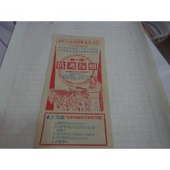 """五十年代""""戰地記錄片""""《抗美援朝》宣傳片、門票(au25288072)_7788舊貨商城__七七八八商品交易平臺(7788.com)"""
