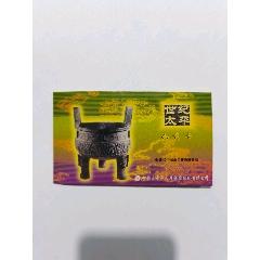 保險卡(au25288954)_7788舊貨商城__七七八八商品交易平臺(7788.com)