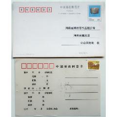 中國郵政調查片和回音卡各一張(au25289961)_7788舊貨商城__七七八八商品交易平臺(7788.com)