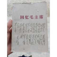 1977年出版《回憶毛主席》(au25293652)_7788舊貨商城__七七八八商品交易平臺(7788.com)