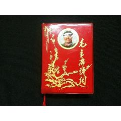 毛主席詩詞注釋~中國共產黨第九次全國代表大會勝利萬歲(au25297856)_7788舊貨商城__七七八八商品交易平臺(7788.com)