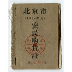 1964年北京市農民購貨證(au25299064)_7788舊貨商城__七七八八商品交易平臺(7788.com)